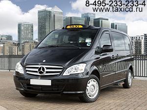 Такси минивэн межгород